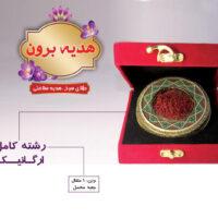 زعفران مشهد